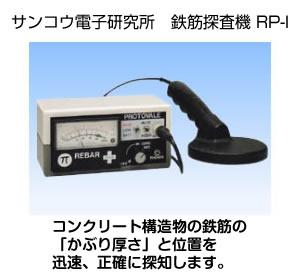 サンコウ電子研究所 鉄筋探査機 RP-I