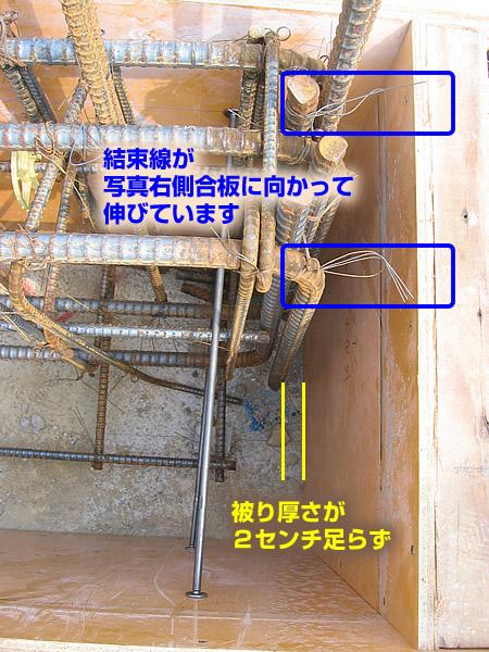 地中梁部分の配筋の被り厚さが足りていません
