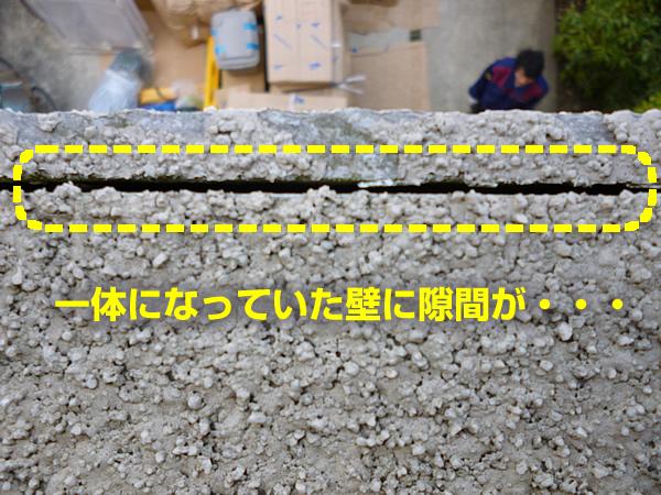 壁の上部(笠木部分)に隙間を発見